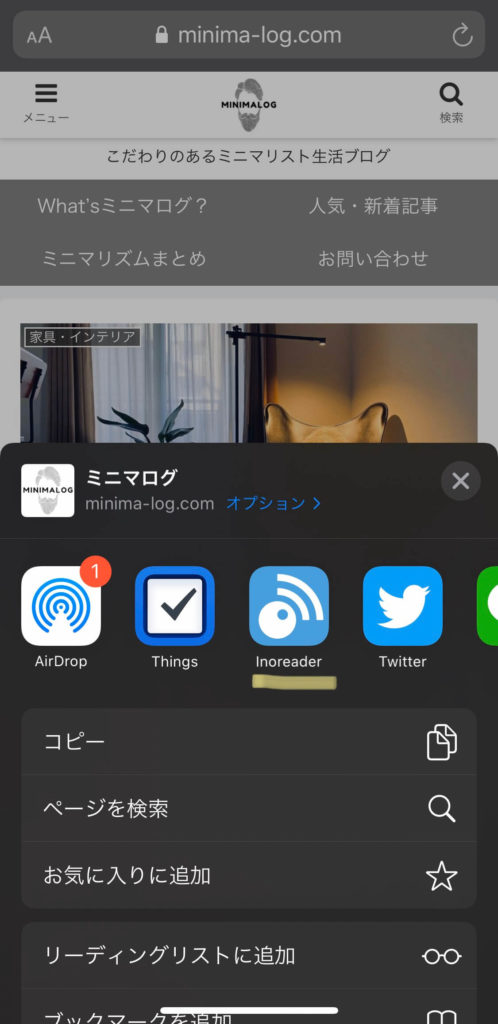 inoreader subscribe方法1