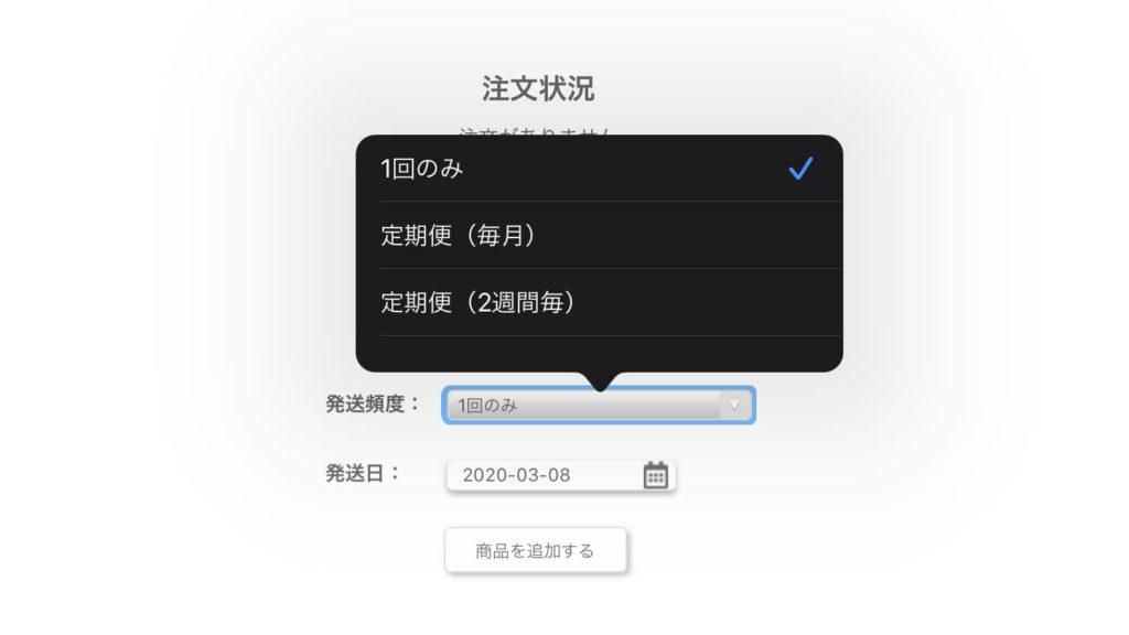 cottea注文状況画面
