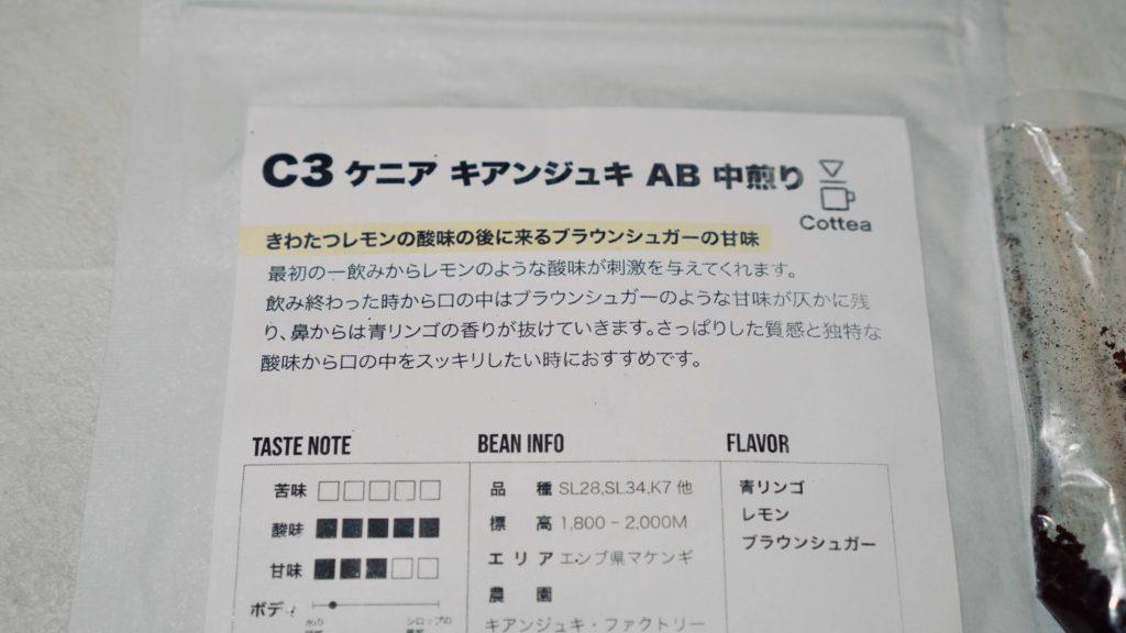 cotteaパッケージの説明