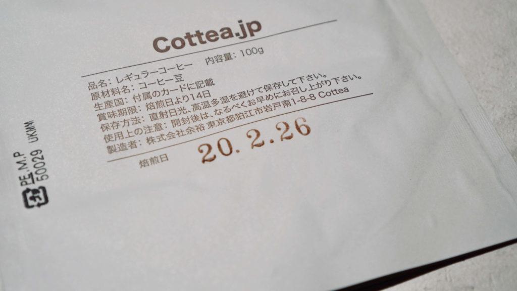 cotteaパッケージ裏焙煎日