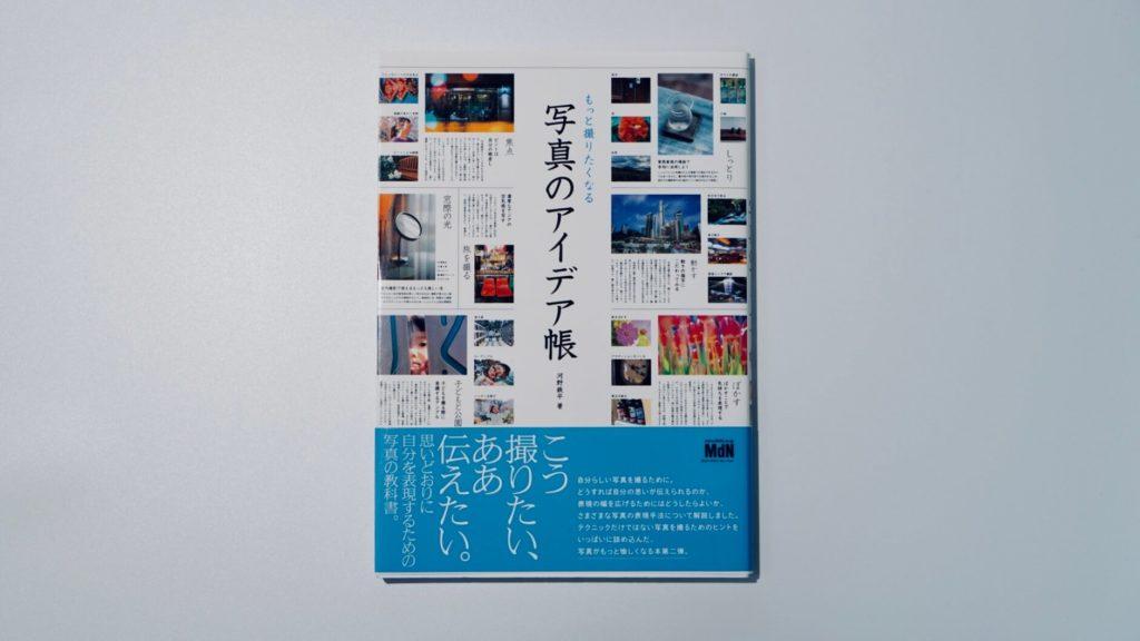 写真のアイデア帳表紙