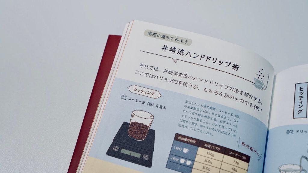 コーヒーを楽しむ教科書中身2