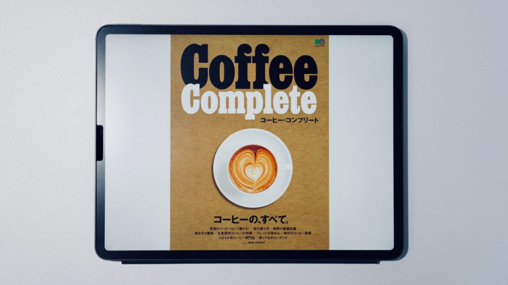 COFFEE COMPLET表紙