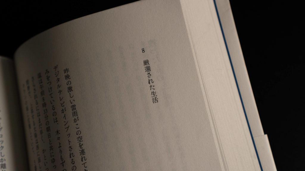 あるミニマリストの物語_8章厳選された生活