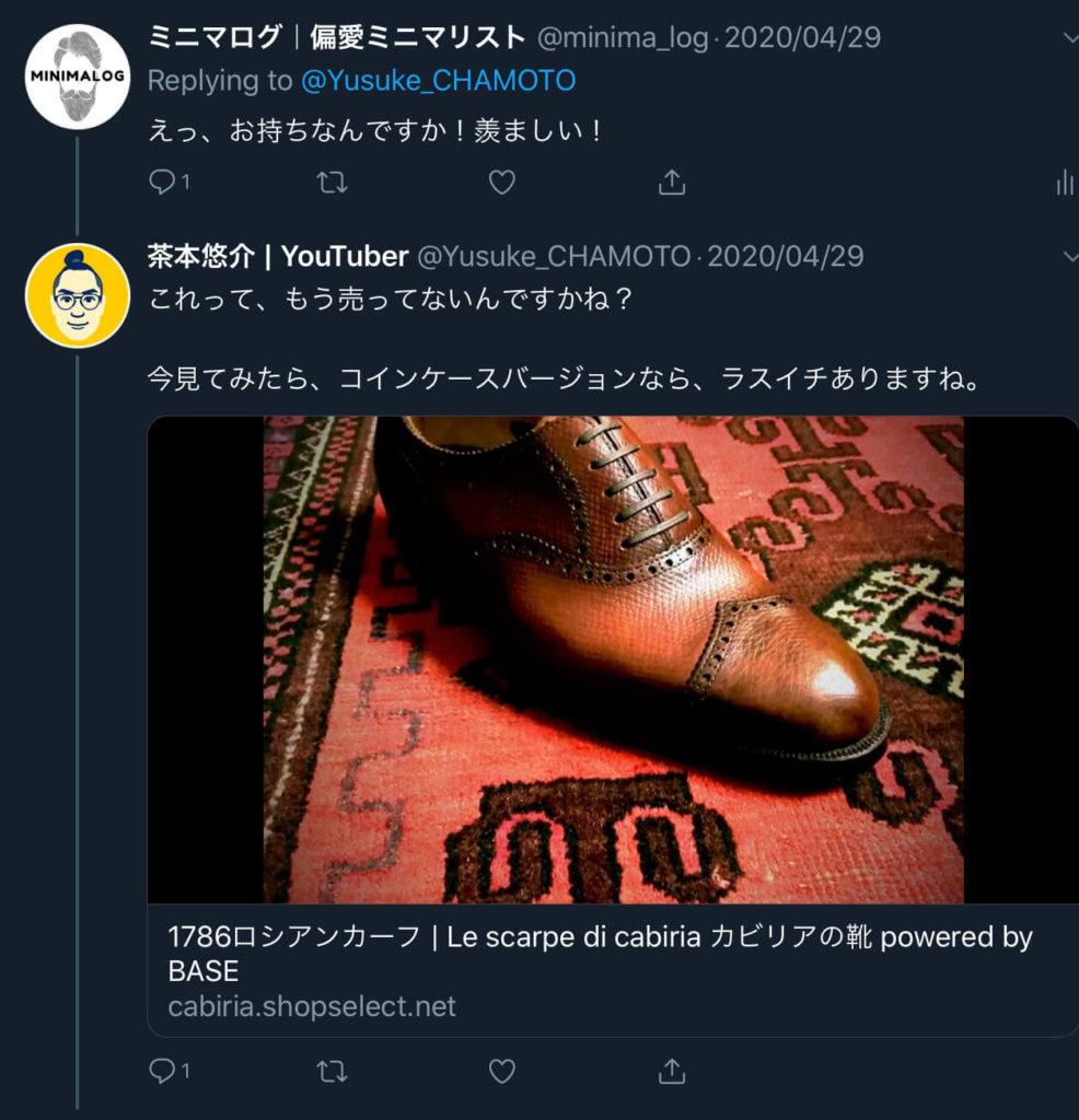 茶本さんのTwitterつぶやき2