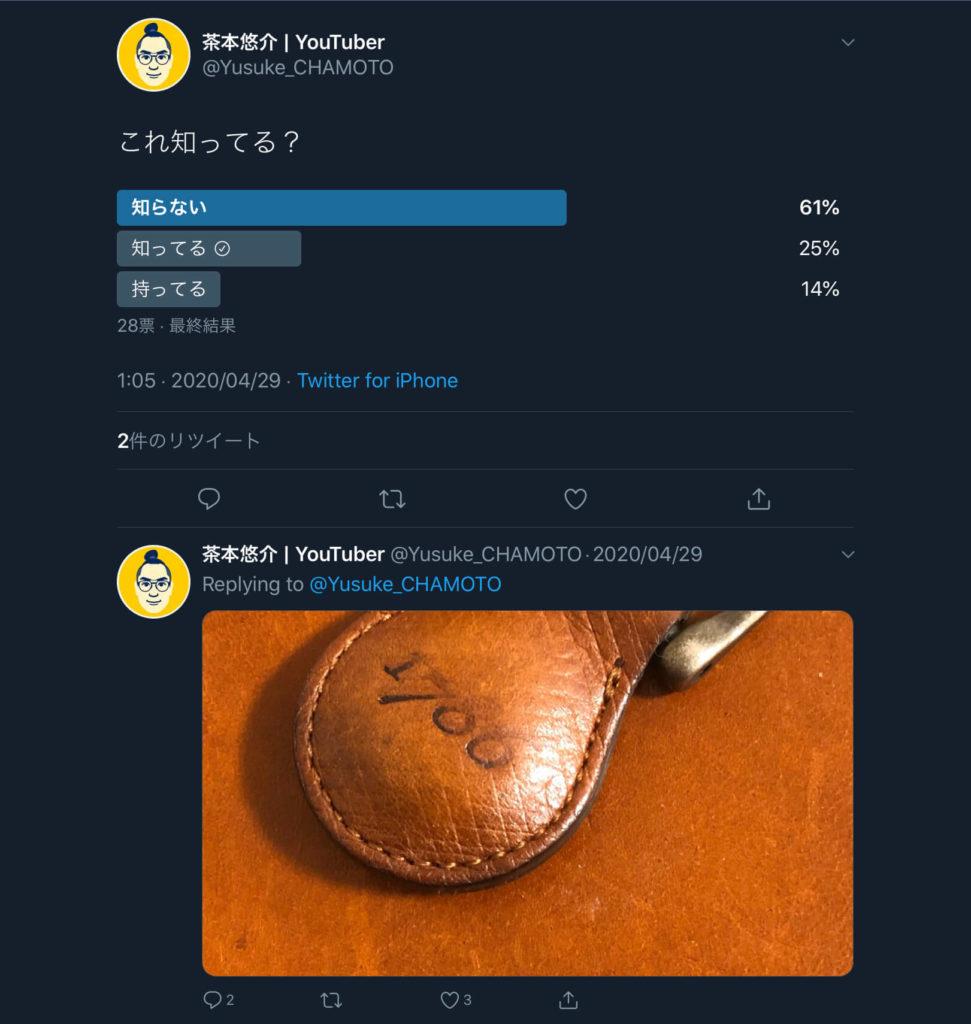 茶本さんのTwitterつぶやき1