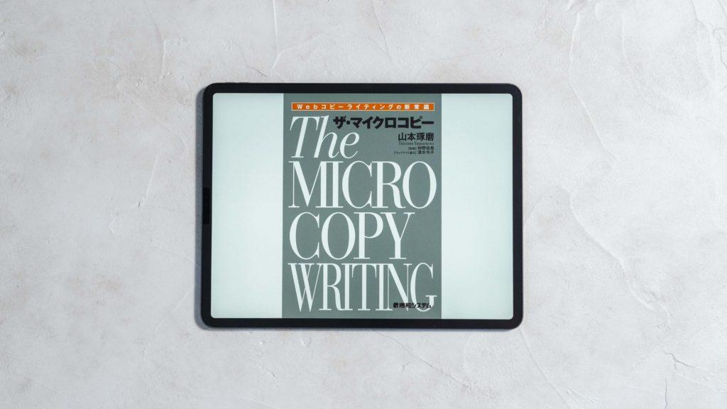 ザ・マイクロコピー_表紙