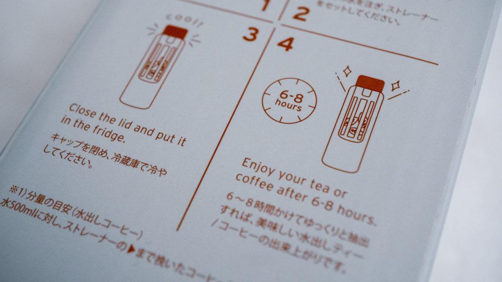 パッケージに書いてある水出しコーヒーの作り方
