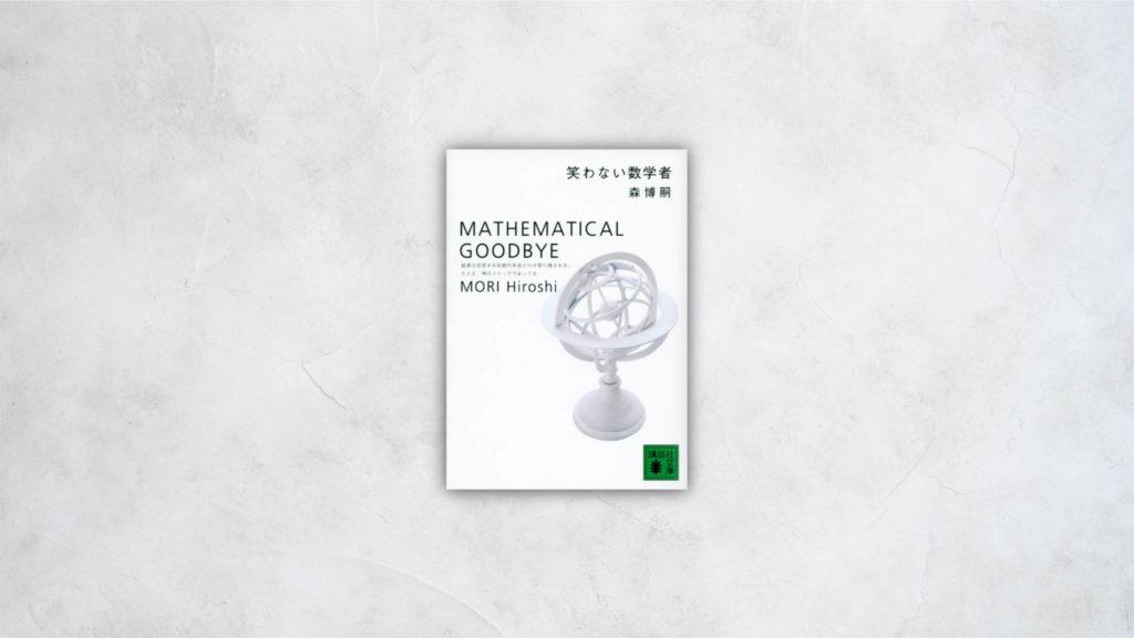 笑わない数学者