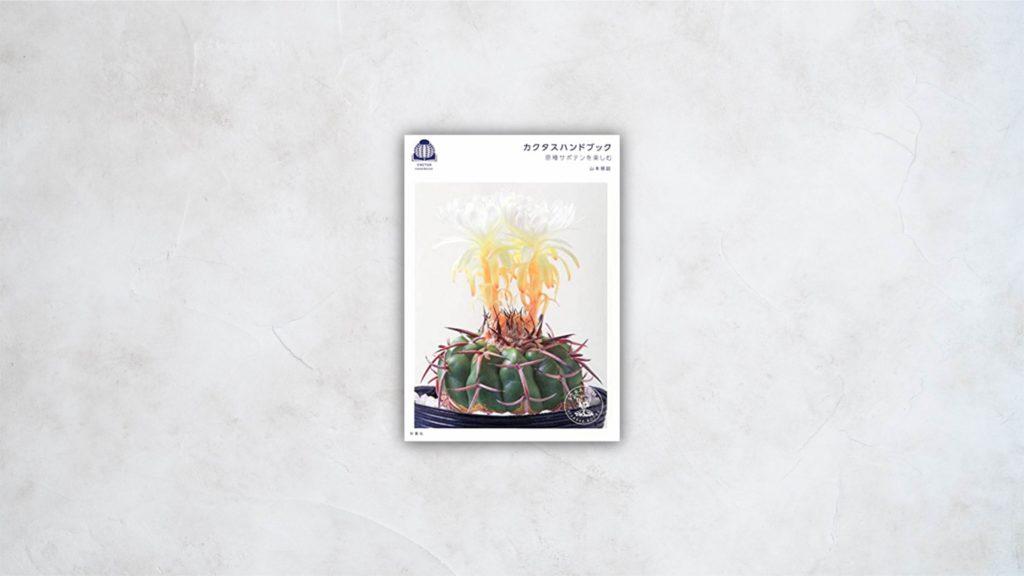 カクタスハンドブック原種サボテンを楽しむ