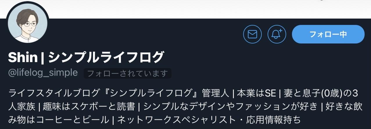 Shinさん(@lifelog_simple)画像