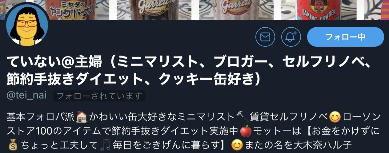 ていないさん(@tei_nai)画像