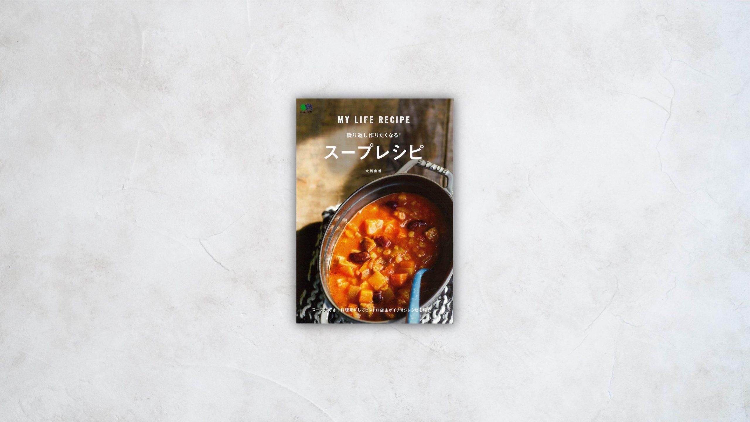 繰り返し作りたくなる! スープレシピ