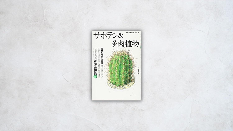 サボテン&多肉植物