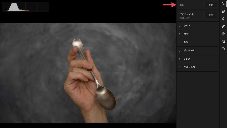 Lightroomのメニュー画面解説3