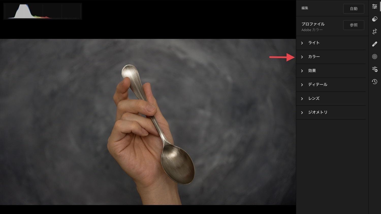Lightroomのメニュー画面解説10