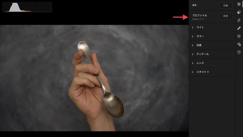 Lightroomのメニュー画面解説5