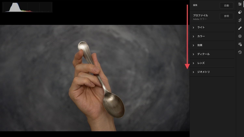 Lightroomのメニュー画面解説2