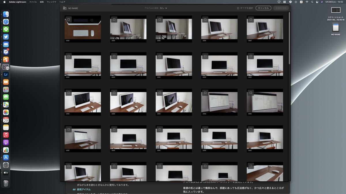 imac上のLightroom画面
