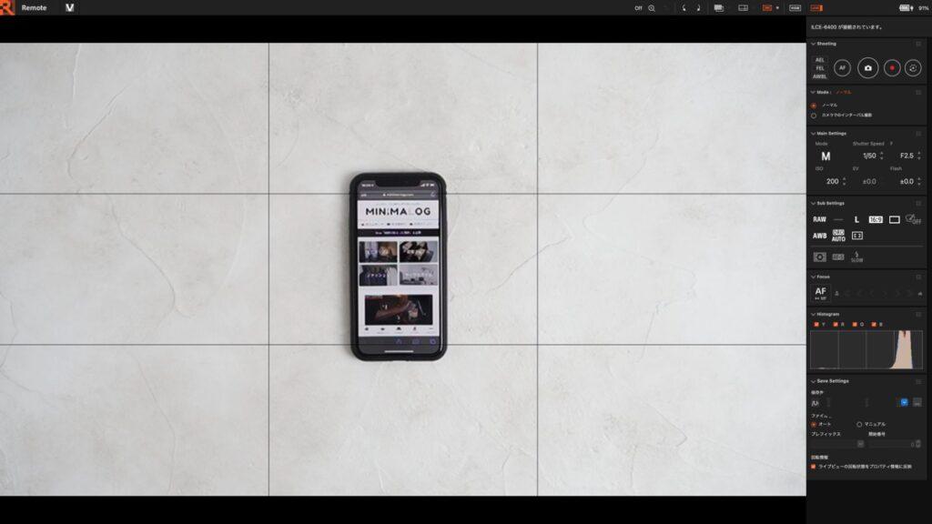 Imaging Edge Desktopのキャプチャ