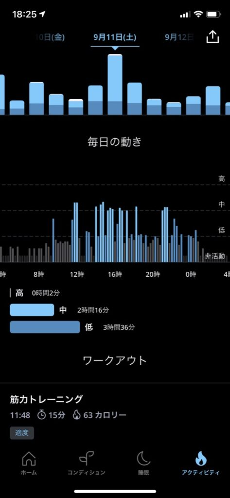 Oura Ringアプリ画面1