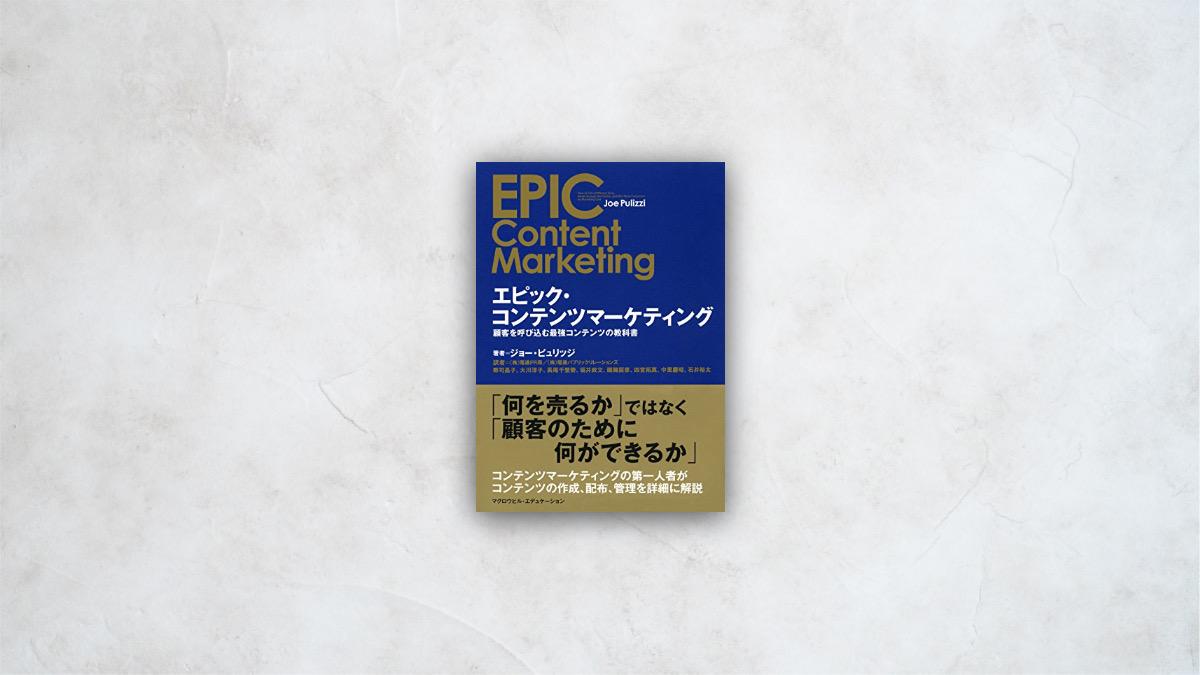 エピック・コンテンツマーケティング